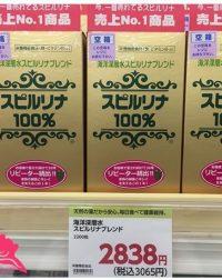 Tảo Nhật, tảo xoắn, tảo biển Nhật Bản 2200 - MADE IN JAPAN-SP03